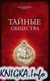 Книга Тайные общества. Запретное знание Гардинера. Откровения о франкмасонах,...