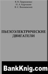 Книга Пьезоэлектрические двигатели