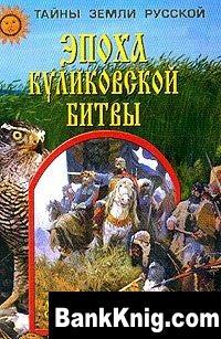 Книга Эпоха Куликовской битвы