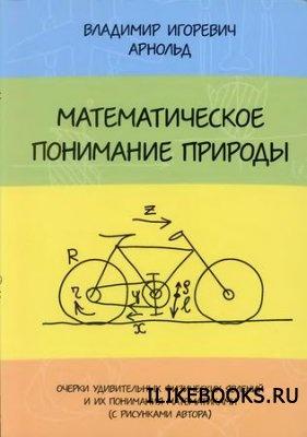 Книга Арнольд В.И. - Математическое понимание природы