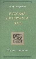 Книга Русская литература XX в.: После раскола