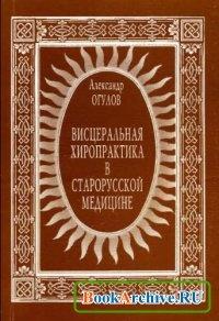 Книга Висцеральная хиропрактика в старорусской медицине