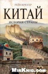 Книга Китай. История страны