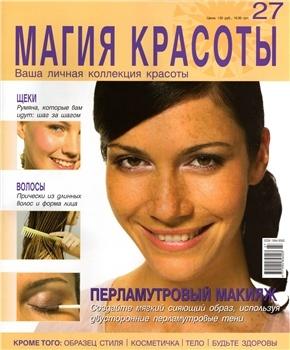 Журнал Журнал Магия красоты № 27 2010