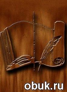 Книга Антонян Ю.М., Еникеев М.И., Эминов В.Е. Психология преступника и расследования преступлений