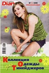 Журнал Маленькая Diana №5 2009г. спецвыпуск