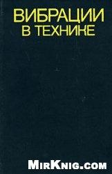 Книга Вибрации в технике. Справочник. (в 6-ти томах)