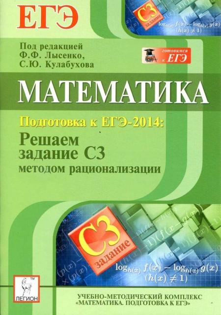 Книга ЕГЭ 2014 Математика ?