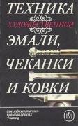 Книга Техника художественной эмали, чеканки и ковки