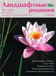 Журнал Ландшафтные решения №3 (05) 2008