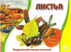 Книга Изучаем и раскрашиваем «Листья»