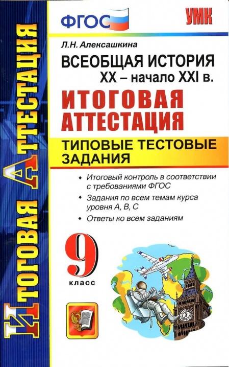 Книга История Всеобщая история 9 класс Итоговая аттестация Алексашкина Л.Н. 2014 год
