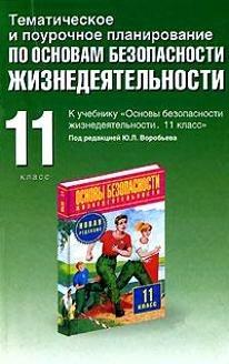 Книга ОБЖ 11 класс Основы Безопасности Жизнедеятельности