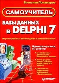 Книга Базы данных в DELPHI7. Самоучитель