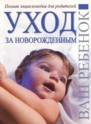 Книга Уход за новорожденным. Полная энциклопедия для родителей