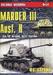 Журнал Военные машины. №054. Marder III