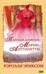 Книга Тайный дневник Марии-Антуанетты