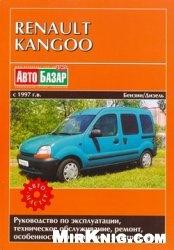 Книга Renault Kangoo Руководство по ремонту и ТО