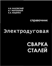 Книга Электродуговая сварка сталей. Справочник