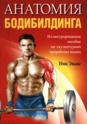 Книга Анатомия бодибилдинга