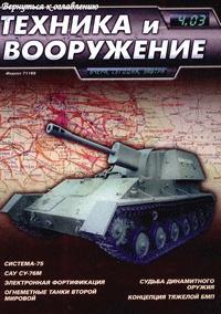 Журнал Техника и вооружение №4 2003г
