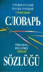 Турецко-русский русско-турецкий строительный словарь. Зедгинидзе X.X. 2003