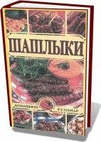 Аудиокнига Шашлыки (Домашний кулинар)