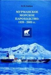 Книга Мурманское морское пароходство: 1939-2009 гг.