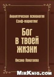 Книга Бог в твоей жизни. Аналитическая психология. Сэлф-маркетинг