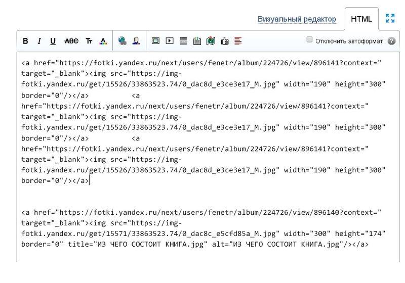 HTML редактор_вставка4.jpg