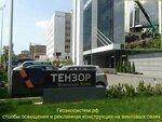 Ярославль (4852) 59-55-63  Столбы освещения и рекламная конструкция на винтовых сваях здание ТЕНЗОР.