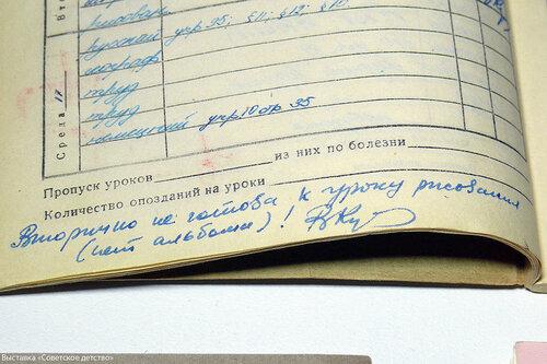 Осень. Советское детство. 27.11.14.35..jpg