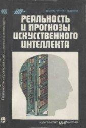 Литература о ИИ и ИР 0_eb371_a386e28b_orig