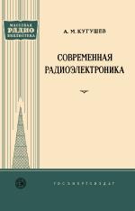 Серия: Массовая радио библиотека. МРБ - Страница 13 0_ef2d9_14a7a075_orig