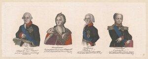16. Петр III, Екатерина II, Павел I, Александр I