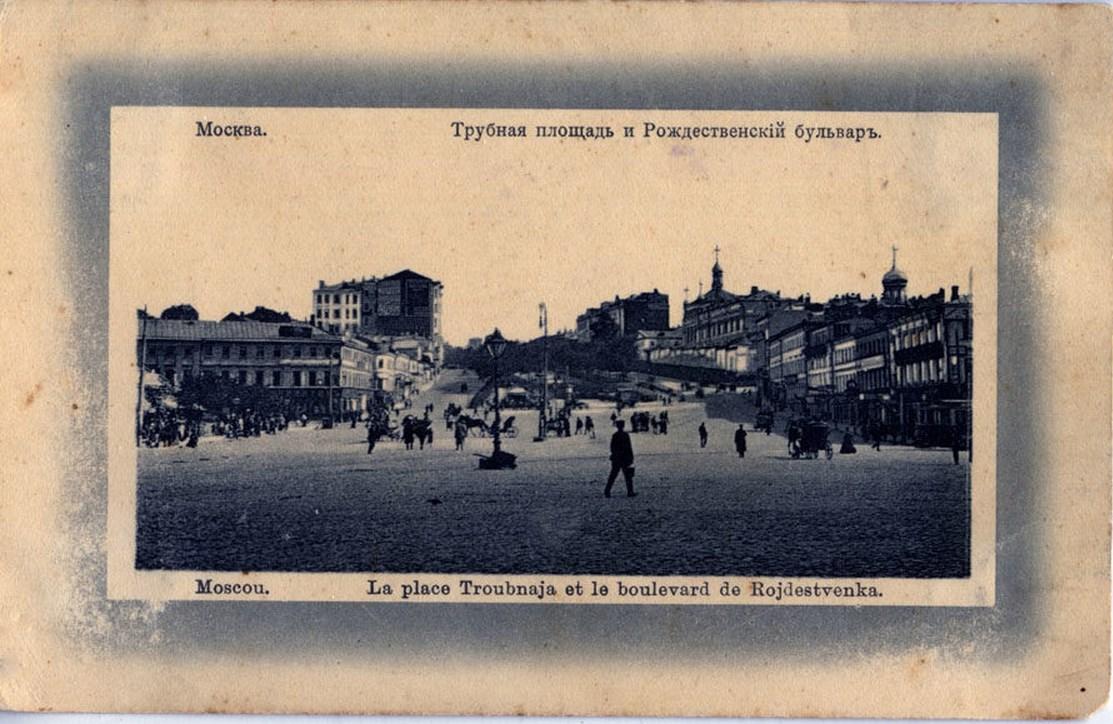 Трубная площадь и Рождественский бульвар
