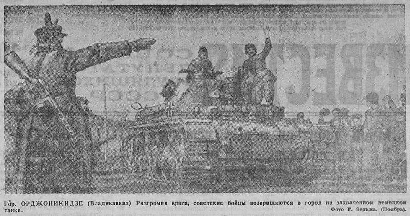 «Известия», 10 декабря 1942 года, как русские немцев били, потери немцев на Восточном фронте, немецкие танки, смерть немецким оккупантам