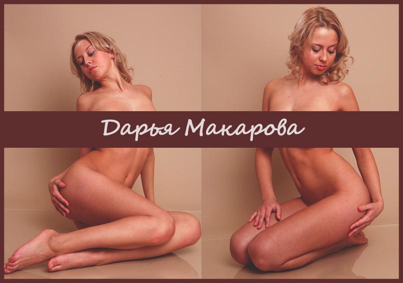 Обнажённая Дарья Макарова (Mandy Dee)