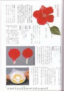 Мастер-класс. Гибискус  в японской технике цветоделия от Vortex  0_fc0a6_6fd27c1b_M