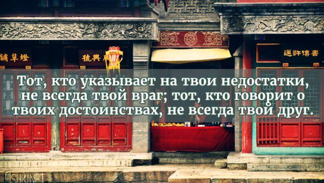 6 Советы китайских мудрецов.jpg