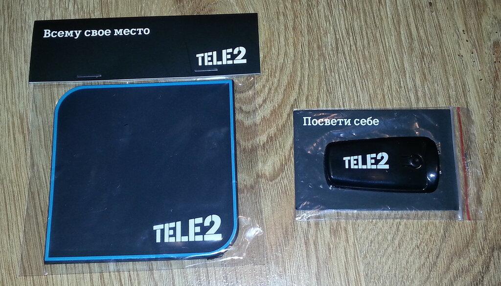 Теле2 подарок за 5 лет 37