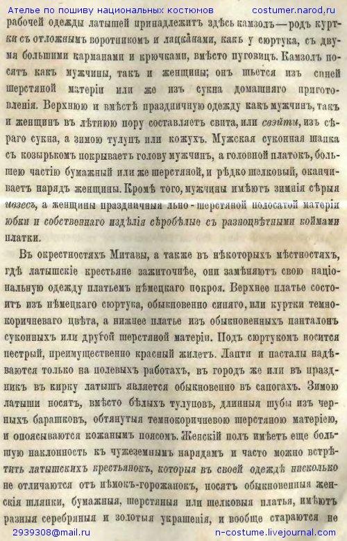 Национальный костюм латышей