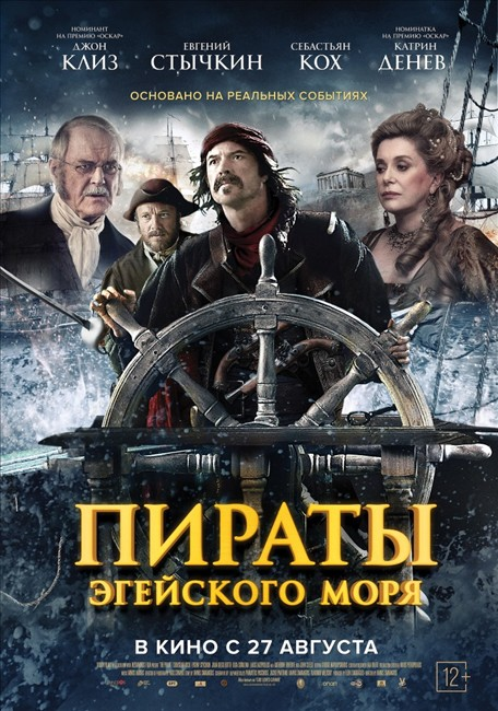 ����� ������ ��������� ���� / Pirates of the Aegean sea (2015)