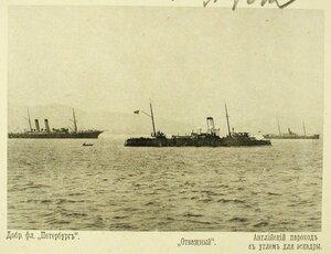 Прибытие транспортов пароход добровольного флота  Петербург (слева), мореходная канонерская лодка Отважный, английский пароход с углем для эскадры (справа)