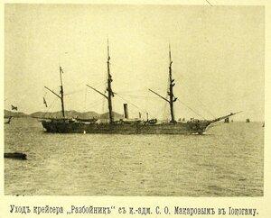Уход крейсера II-го ранга Разбойник с контр-адмиралом С.О.Макаровым в Йокогаму