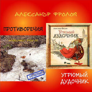 Александр Фролов. Противоречия [2005] - Угрюмый дудочник [2009]