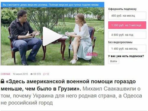 FireShot Screen Capture #2723 - '«Здесь американской военной помощи гораздо меньше, чем было в Грузии»' - tvrain_ru_teleshow_sobchak_zhivem_intervju_ksenii_sobchak_s_mihailom_saakashvi-388964.jpg