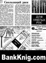 Журнал «ЮТ» для умелых рук», 1985, №06