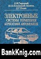 Книга ЭЛЕКТРОНИКА АВТОМОБИЛЬНЫХ СИСТЕМ УПРАВЛЕНИЯ