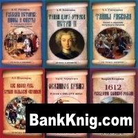 Книга От Руси к империи в 19 томах